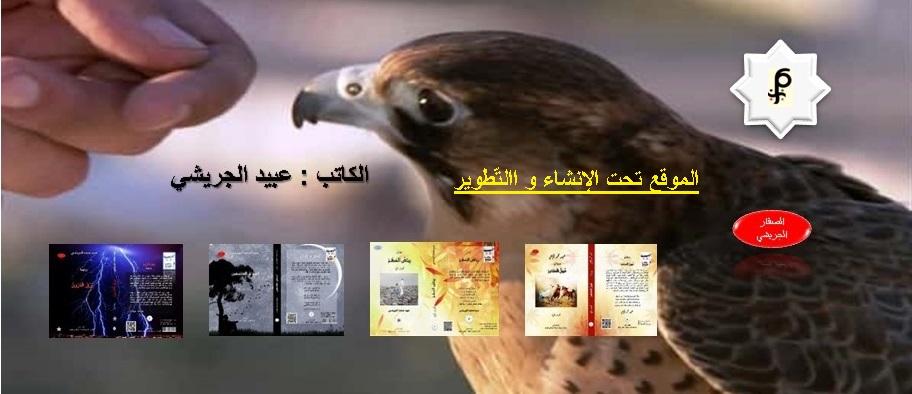 الموقع الشّخصي للكاتب الجريشي الصّقار